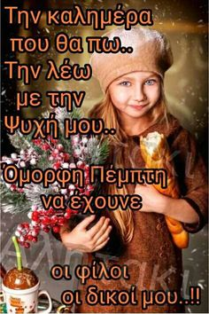 Good Morning, Texts, Sayings, Tv, Mornings, Happy, Gardening, Beautiful, Greece