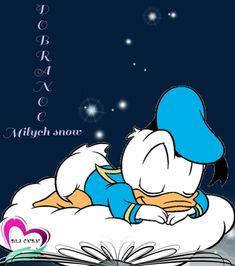 Good Night, Donald Duck, Disney Characters, Fictional Characters, Nighty Night, Fantasy Characters, Good Night Wishes