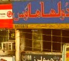 Raja Dulha House, Lahore. (www.paktive.com/Raja-Dulha-House_2241WA14.html)