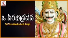 Listen to O Veerabhadra Deva Telugu Devotional Folk Song.Popular Devotional Songs Of Lord Shiva on Lalitha Audios And Videos. For more Lord Shiva Super Hit Telugu Devotional Folk Songs stay tuned. Sri Bhadrakali Sametha Veerabhadra Swamy. Many devotees from Hyderabad and different parts of the Medak district visit this temple in large numbers. Many people visit during the month of Sravanam,mostly comes during August and on Mondays to this temple.