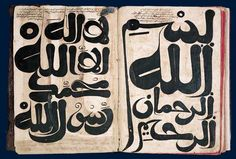 Manuscript from the 18th century in the Moroccan style of Arabic calligraphy.