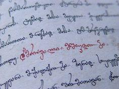 Georgian Calligraphy