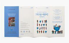 103_Unicef2차_02 Company Brochure Design, Graphic Design Brochure, School Brochure, Corporate Brochure, Magazine Ideas, Brochure Inspiration, Leaflet Design, Creative Brochure, Print Layout