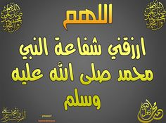 DesertRose/// Allahumma Aameen