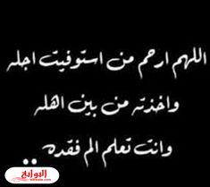 عبارات عن الاب المتوفي 2020 Calligraphy Arabic Calligraphy