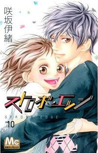 """Having no experience in romance, the vibrant Ninako curiously explores the meaning of what """"love"""" really is, and is surprised to feel a colorful range of emotions as she grows closer to the school heartthrob, the quiet yet gentle Ren, who a..."""
