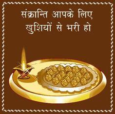 Happy Makar Sankranti to all.........
