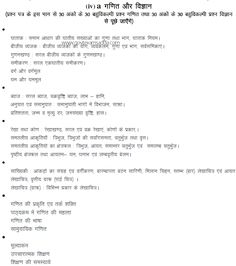 REET Level 2 Syllabus PDF 2020 in Hindi- Class to Rajasthan reet level second exam syllabus, grade teacher level 2 syllabus subject Pdf, Teacher, Science, Math, Professor, Teachers, Math Resources, Mathematics