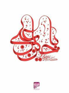 Ya Hussain ibne Ali a.s