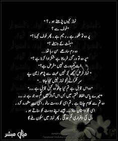 Sufi Poetry, Love Poetry Urdu, Poetry Quotes, Wisdom Quotes, Drama Quotes, Song Quotes, Best Islamic Quotes, Islamic Inspirational Quotes, Religious Quotes