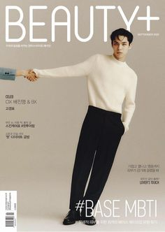 Jinyoung, Beauty Magazine, Harpers Bazaar, Mbti, New Baby Products, Celebs, Photoshoot, Pants, Collection