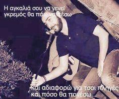 Cretan lyrics Romantic Mood, Greek Quotes, Just Love, Poems, Friendship, Lyrics, Sayings, Smile, Fictional Characters