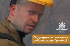Общественная международная некоммерческая неправительственная организация | Гринпис России
