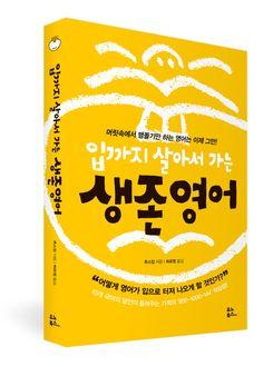 2017. 12. 유노북스. 입까지 살아서 가는 생존 영어. design illust by shin, byoungkeun.