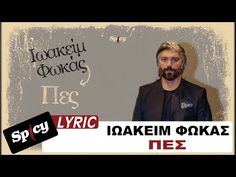 ΙΩΑΚΕΙΜ ΦΩΚΑΣ - ΠΕΣ - PANIKOSFM Lyrics, Music, Movies, Movie Posters, Musica, Musik, Films, Film Poster, Song Lyrics