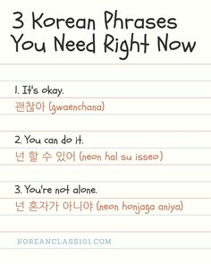 inspirational Korean quotes: