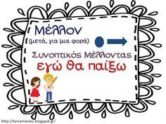 Πηγαίνω στην Τετάρτη...: 6η ενότητα: Ιστορίες παιδιών - Το μεγάλο μυστικό (13… Greek Language, Special Needs Kids, Classroom Decor, Special Education, Grammar, Exercise, Learning, School, Children