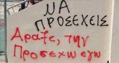 40 από τα καλύτερα συνθήματα που γράφτηκαν σε αληθινούς τοίχους στην Ελλάδα. | Τι λες τώρα; Greek Quotes, True Words, Funny Quotes, Jokes, Thoughts, Sayings, Inspiration, Life Coaching, Sadness