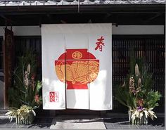 祝椀ゆれる 本田味噌本店の新春バージョン(のれん紀行57) Noren for new year Honda Miso Kyoto