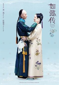 First Drama Poster for Ruyi's Royal Love in the Palace Showcase the Tender Love Between Wallace Huo and Zhou Xun New Chinese, Chinese Style, Chinese Fashion, Chinese Culture, Chinese Art, Empresses In The Palace, Wallace Huo, Dynasty Clothing, Streaming Tv Shows