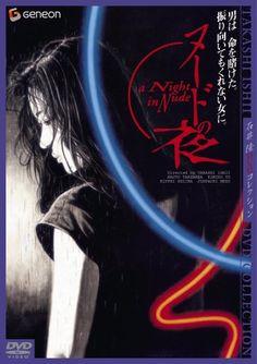 ヌードの夜 / 石井隆 / a Night in Nude / Takashi Ishii