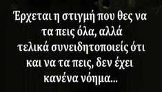 Greek Love Quotes, Funny Greek Quotes, Me Quotes, Motivational Quotes, Inspirational Quotes, Unique Quotes, Perfection Quotes, True Words, Picture Quotes