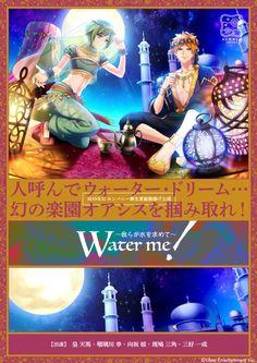 【公式】A3!(エースリー)(@mankai_company)さん | Twitter Video Game Anime, Water Me, Hisoka, Light Novel, Pop Culture, Acting, Addiction, Heaven, Fan Art