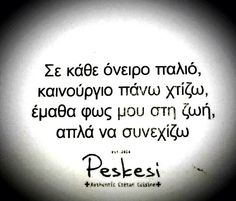 .... Different Quotes, Greek Quotes, English Quotes, Crete, Lyrics, Life Quotes, Wisdom, Letters, Thoughts