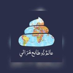 Image about world in quotes by Hadeer Shawky on We Heart It Arabic Memes, Arabic Funny, Funny Arabic Quotes, Funny Quotes For Instagram, Calligraphy Words, Laughing Quotes, Donia, Beautiful Arabic Words, Funny Comments
