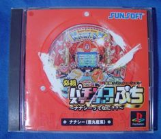 PS1 Japanese : Hissatsu Pachinko Station Puchi SLPS 02283 http://www.japanstuff.biz/ CLICK THE FOLLOWING LINK TO BUY IT ( IF STILL AVAILABLE ) http://www.delcampe.net/page/item/id,0377820325,language,E.html