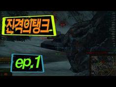 진격의탱크 단장의능선 ep.1 [티비플, 랭킹, 탑, TOP, 랭킹TOP, Ranking]