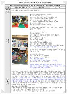 18년 10호: 통합지표 영유아놀이 활성화를 위한 수업사례 : 네이버 블로그 Word Search, Words, Korean, Korean Language, Horse
