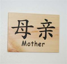 Mother + Chinese symbol