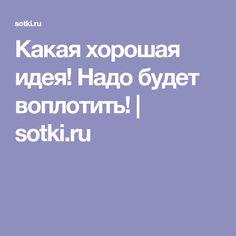 Какая хорошая идея! Надо будет воплотить!   sotki.ru