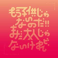Typography Fonts, Typography Logo, Typography Design, Lettering, Web Design, Type Design, Logo Design, Japan Logo, Poster Fonts
