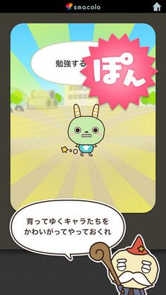 Top Free iPhone App #290: 続く英語学習 えいぽんたん! - Drecom Co., Ltd. by Drecom Co., Ltd. - 04/02/2014