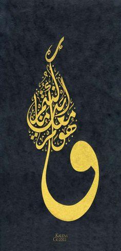 © Abdürrahim Kahya - Levha - Ayet-i Kerîme Islamic Art Calligraphy, Calligraphy Letters, Arabic Handwriting, Arabic Art, Art Drawings Sketches, Letter Art, Typography, Artwork, Painting