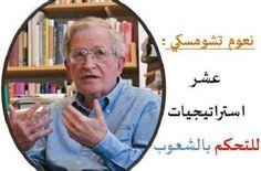 الاستراتيجيات العشر للتحكم بالشعوب لنعوم تشومسكي | البرقية التونسية