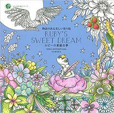 物語のある美しい塗り絵 ルビーの素敵な夢 (大人の塗り絵シリーズ) | INKO KOTORIYAMA |本 | 通販 | Amazon