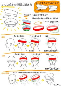 Caps and Headbands Drawing Reference Poses, Design Reference, Drawing Lessons, Drawing Tips, Anime Drawings Sketches, Art Drawings, Manga Tutorial, Poses References, Drawing Expressions