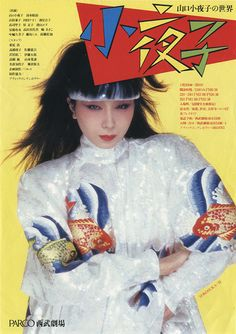 Sayoko Yamaguchi, 山口小夜子の世界「小夜子」 チラシ