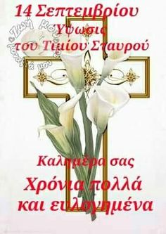 New Month Greetings, Greek Symbol, Name Day, Orthodox Icons, Greek Quotes, Holidays And Events, Birthday Wishes, First Love, Religion
