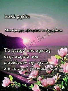 Greek Quotes, Good Night, Humor, Meat, Beautiful, Pictures, Nighty Night, Beef, Humour
