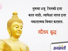 buddha quotes in marathi Buddha Quotes Inspirational, Motivational Quotes In Hindi, True Quotes, Wayne Dyer, Quotes Pink, Buddha Thoughts, Positive Quotes For Work, Daily Mantra, Marathi Quotes