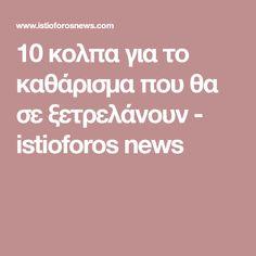 10 κολπα για το καθάρισμα που θα σε ξετρελάνουν - istioforos news