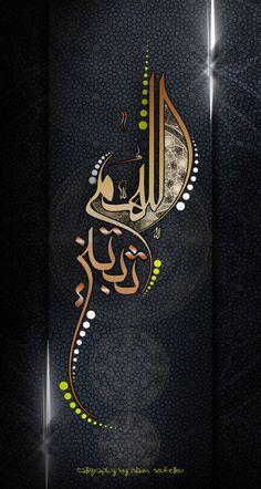 Allahoma Thabitni by soufellou on deviantART اللهم ثبتني Arabic Calligraphy Art, Beautiful Calligraphy, Arabic Art, Caligraphy, Arabic Design, Islamic Wallpaper, Coran, Art Et Illustration, Islamic Pictures