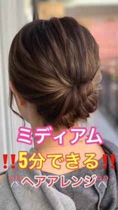Pin by mtlil on 髪型 アレンジ 簡単 in 2020 Pale Face, Hair Arrange, Party Hairstyles, Love Hair, Hair Inspo, Hair Hacks, Hair Beauty, Beautiful Women, Long Hair Styles