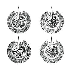 Arabic Calligraphy Tattoo, Calligraphy Wallpaper, Calligraphy Alphabet, Calligraphy Lessons, Motifs Islamiques, Islamic Art Pattern, Islamic Wall Art, Graffiti Alphabet, Arabic Art