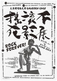 Rockforever FIlm Festival