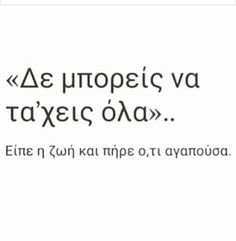 Greek Quotes, Meant To Be, Boyfriend, Love You, Inspirational Quotes, Facts, Thoughts, Motivation, Feelings